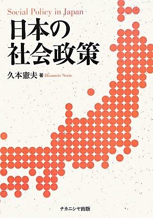 日本の社会政策の詳細を見る