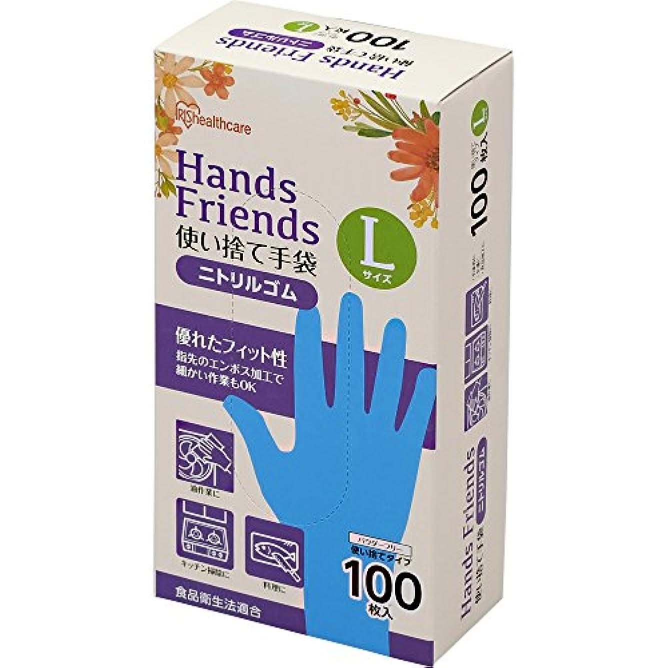 ワットすぐに好意使い捨て手袋 ブルー ニトリルゴム 100枚 Lサイズ NBR-100L