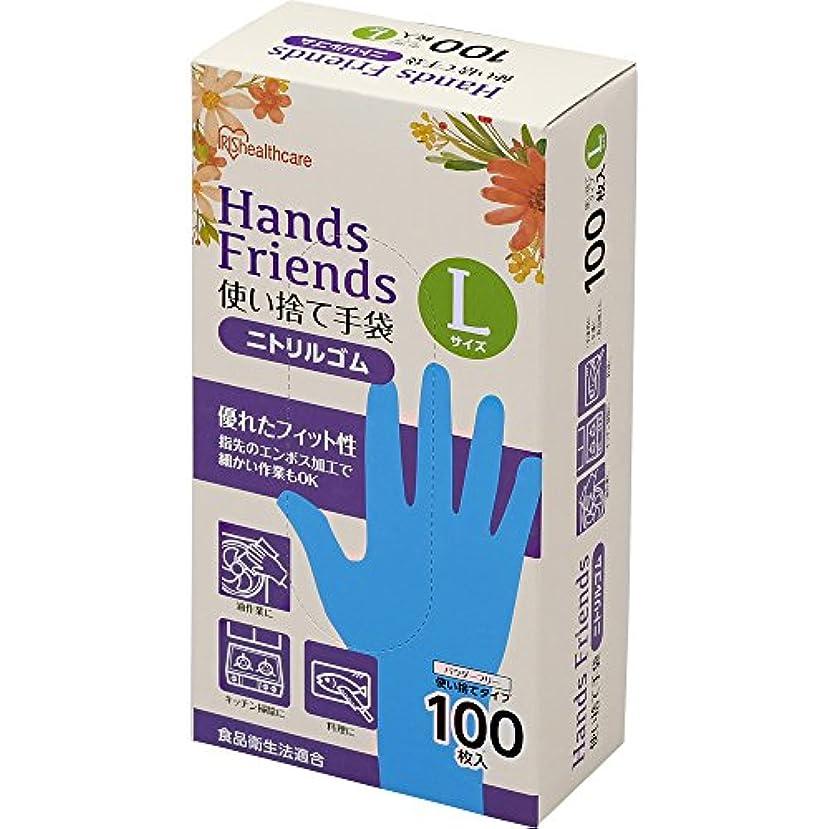 ラッカスアクティビティつぶやき使い捨て手袋 ブルー ニトリルゴム 100枚 Lサイズ NBR-100L