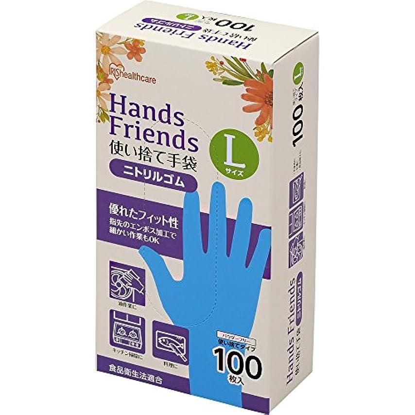香りラッカスフルーティー使い捨て手袋 ブルー ニトリルゴム 100枚 Lサイズ NBR-100L