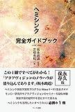 ヘミシンク完全ガイドブック全6冊合本版 画像