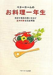 お料理一年生 (ベターホーム双書)