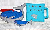 布絵本えあわせシーワールド&クジラの親子バッグ 海のいきものギフトセット