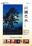 川瀬巴水 2019年カレンダー