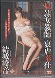 結城綾音 奴隷女教師 哀虐奉仕 [DVD]