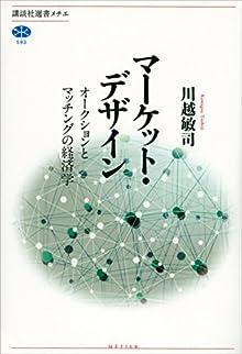マーケット・デザイン オークションとマッチングの経済学 (講談社選書メチエ)