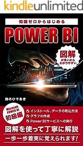 Power BI 初級編
