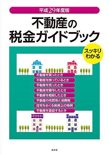 不動産の税金ガイドブック (平成29年度版)