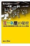 「ミヤネ屋」の秘密 大阪発の報道番組が全国人気になった理由 (講談社+α新書)