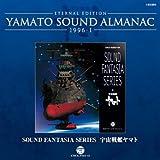 ETERNAL EDITION YAMATO SOUND ALMANAC 1996-I SOUND FANTASIA UCHUSENKAN YAMATO(2BLU-SPEC CD) by Animation (2014-03-19)
