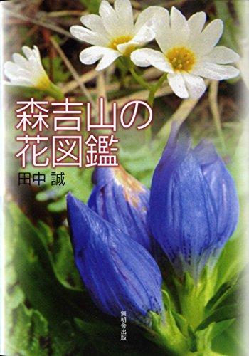 森吉山の花図鑑