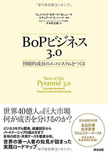 BoPビジネス3.0――持続的成長のエコシステムをつくる