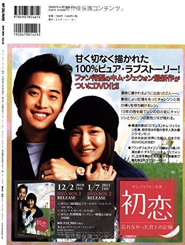 HOT CHILI PAPER Vol.61(DVD付)
