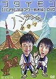 ハンサム落語アワー 栃木編 [DVD]