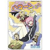 またまたアクシズのハマーンさん (角川コミックス・エース 165-2)