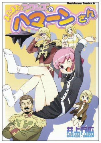 またまたアクシズのハマーンさん (角川コミックス・エース 165-2)の詳細を見る