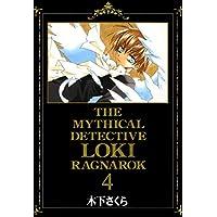 魔探偵ロキ RAGNAROK 4巻 (コミックブレイド)