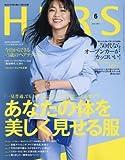 HERS(ハーズ) 2017年 06 月号 [雑誌]