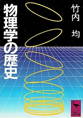 物理学の歴史 (講談社学術文庫)