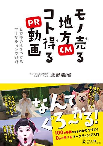 モノ売る地方CM コト得るPR動画 日本中の心をつかむマーケティング戦略