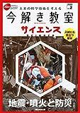 【今解き教室サイエンス】JSECジュニア 2020 Vol.2