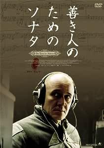 善き人のためのソナタ廉価版【初回限定生産】 [DVD]
