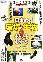 改訂版 理科の地図帳 <環境・生物編> ~日本の環境と生物がまるごとわかる~ (ビジュアルはてなマップ)