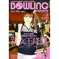 BOWLING magazine (ボウリング・マガジン) 2009年 02月号 [雑誌]