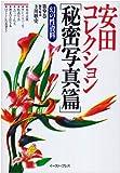 安田コレクション 秘密写真篇 (幻の性資料)