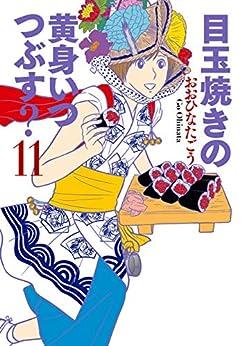 目玉焼きの黄身 いつつぶす? 第01-11巻 [Medamayaki no Kimi Itsutsubusu? vol 01-11]