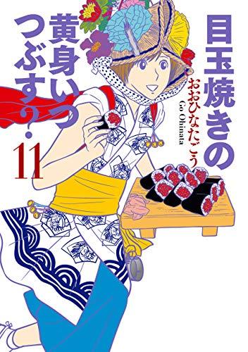 目玉焼きの黄身 いつつぶす? 11 (ビームコミックス) Kindle版