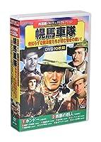 西部劇 パーフェクトコレクション 幌馬車隊 DVD10枚組 (ケース付)セット