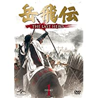 岳飛伝 -THE LAST HERO- DVD-SET1