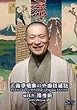 三遊亭竜楽の外国語落語with浮世絵[BALL-5001][DVD]