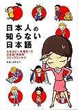 """日本人の知らない日本語 なるほど?×爆笑!の日本語""""再発見""""コミックエッセイ"""