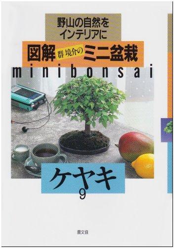 ケヤキ (図解 群境介のミニ盆栽―野山の自然をインテリアに)