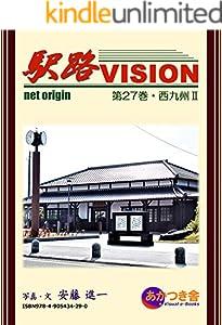 駅路VISION 27巻 表紙画像