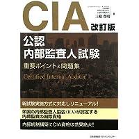 改訂版CIA(公認内部監査人)試験重要ポイント&問題集