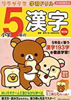 リラックマ学習ドリル 小学5年の漢字 改訂版