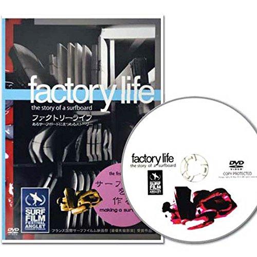 サーフDVD ドキュメンタリー factory life /...