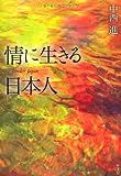情に生きる日本人―Tender Japan