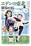 エデンの東北 (3) (バンブーコミックス 4コマセレクション)