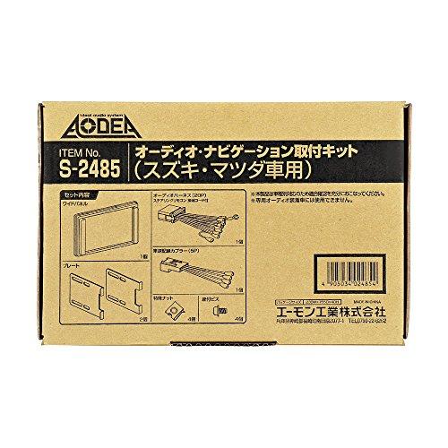 エーモン AODEA(オーディア) オーディオ・ナビゲーション取付キット スズキ車用 S-2485