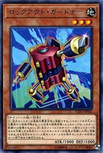 ロックアウト・ガードナー レア 遊戯王 エクストリーム・フォース exfo-jp002