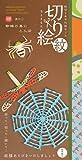 切り絵紋 其の三 蜘蛛の巣にとんぼ 画像