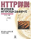 HTTP詳説―作ってわかるHTTPプロトコルのすべて
