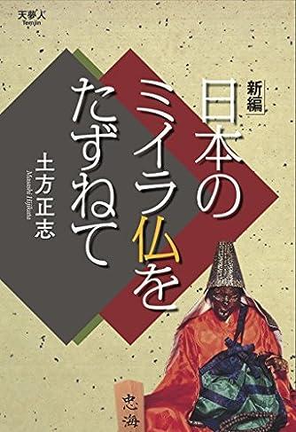 新編 日本のミイラ仏をたずねて