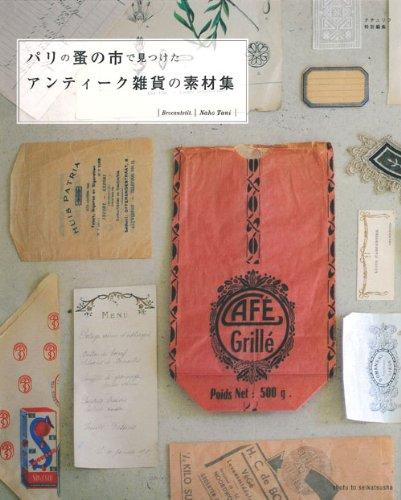 パリの蚤の市で見つけたアンティーク雑貨の素材集の詳細を見る
