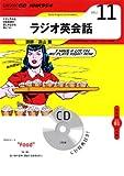 NHK CD ラジオ ラジオ英会話 2012年11月号