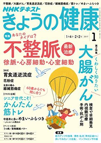 NHK きょうの健康 2017年 1月号 [雑誌] (NHKテキスト)の詳細を見る